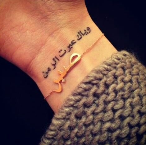 Tatuajes Arabes Encuentra Ideas En Nuestra Galería De Fotos