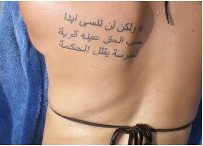 Un poema en Árabe...