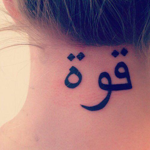 Fuerza en Árabe
